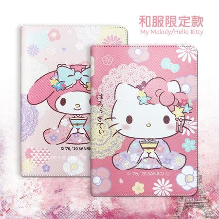 正版授權 My Melody美樂蒂/Hello Kitty凱蒂貓 三星 Galaxy Tab A7 2020 10.4吋 和服限定款 平板保護皮套 T500 T505 T507