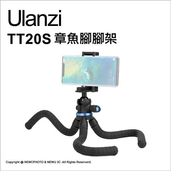 【南紡購物中心】[ulanzi]優籃子 TT20S章魚腳腳架(單眼/手機雙用)