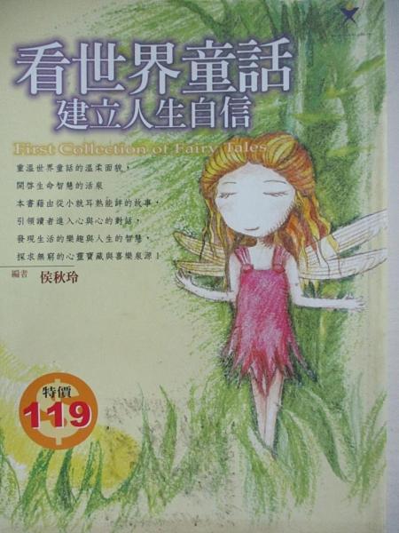【書寶二手書T7/勵志_GNU】看世界童話建立人生自信_侯秋玲