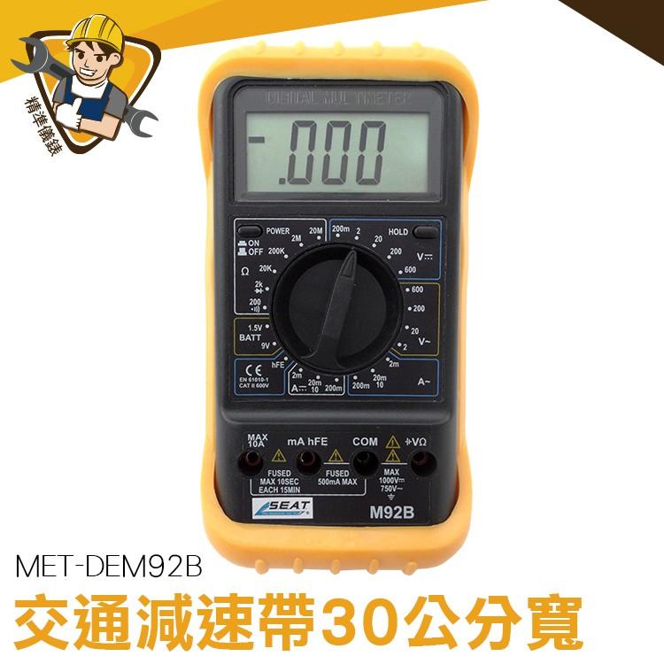 三用電錶 DEM92B 電壓表 萬用電表 電池量測功能 1999顯示 電子式