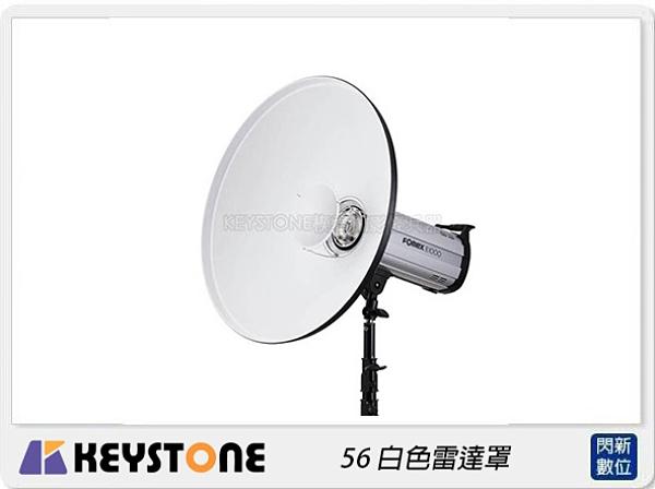Keystone 56 白色雷達罩 Bowens (公司貨)