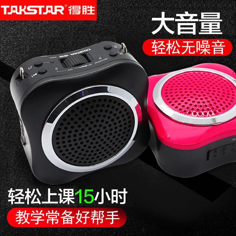 得勝E200W小蜜蜂擴音器教師專用導游叫賣便攜式無線耳麥播放器