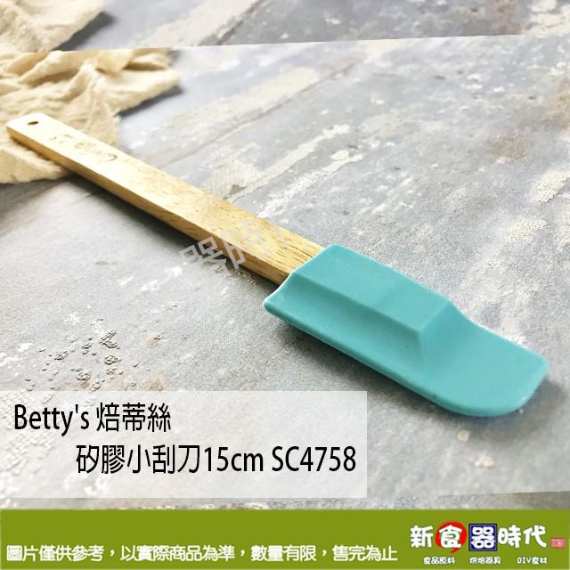 【大瑞行 - 新食器時代】焙蒂絲 矽膠 小刮刀 15cm SC4758