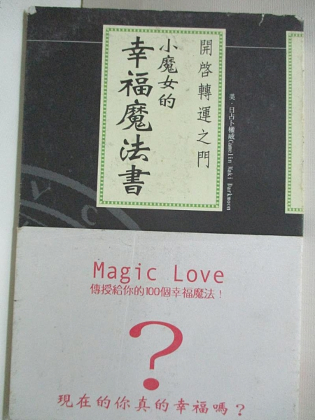 【書寶二手書T9/星相_GN8】小魔女的幸福魔法書_郭欣怡譯