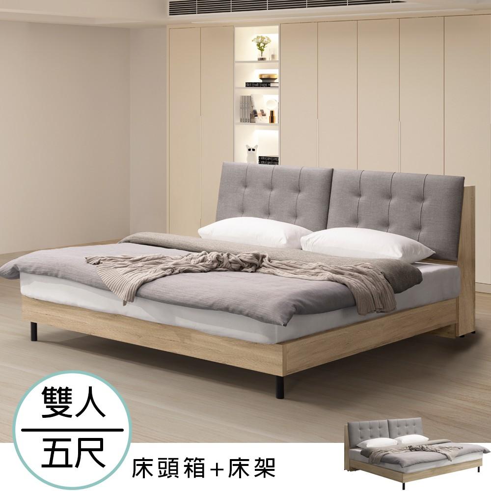 YoStyle 諾拉附USB插座床架組-雙人5尺 床組 床頭箱 雙人床 專人配送安裝
