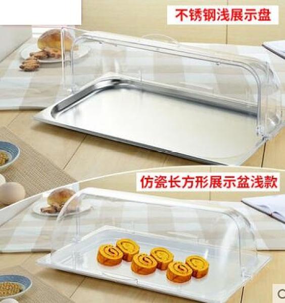 自助餐不銹鋼展示盤