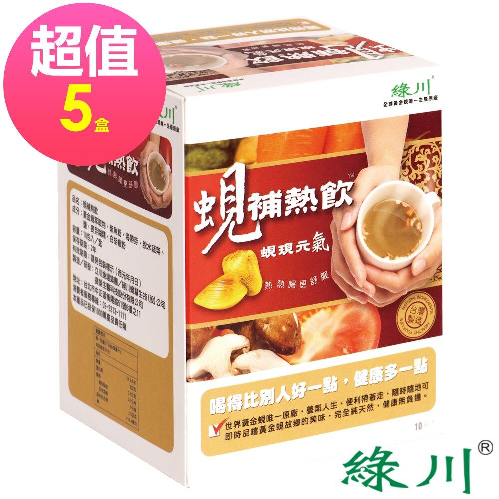 綠川 蜆補熱飲 10包/盒x5盒
