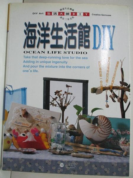 【書寶二手書T2/設計_EEV】生活大師DIY-海洋生活館DIY_三采文化