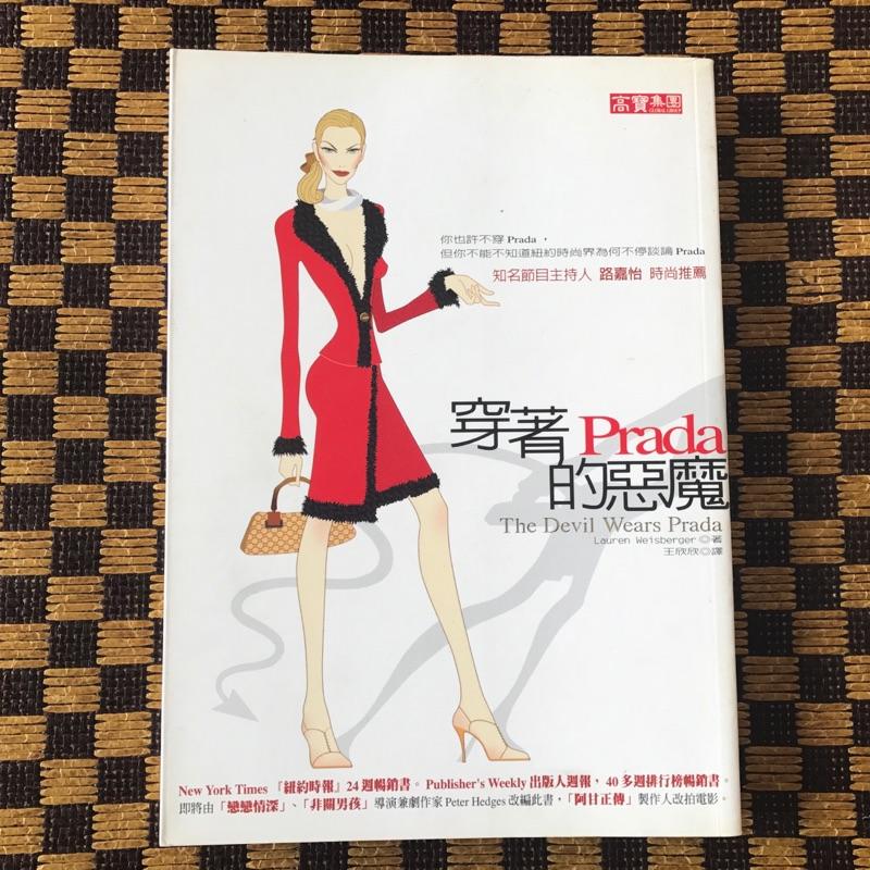 《二手書》穿著Prada的惡魔-7-8成新