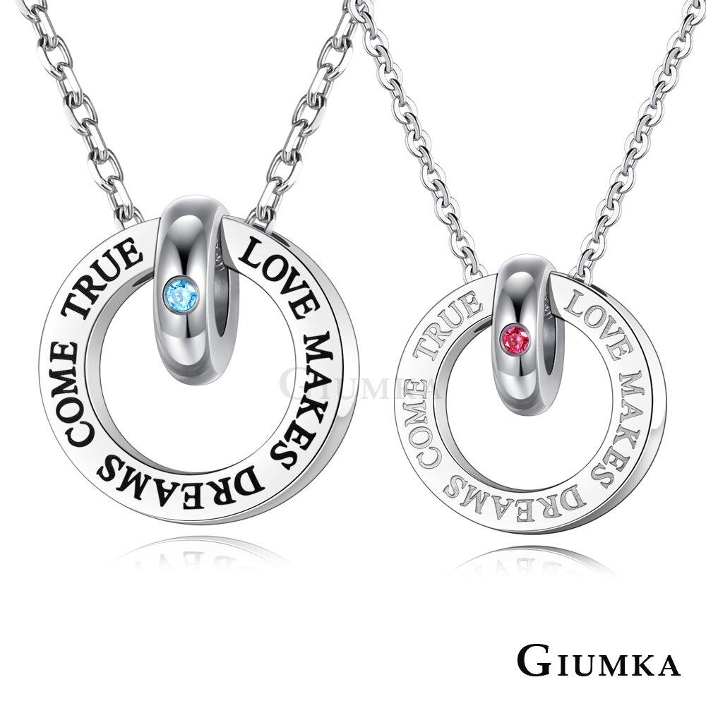 GIUMKA注定情緣情侶白鋼項鍊 男女情人對鍊 銀色 單個價格 MN09012-1