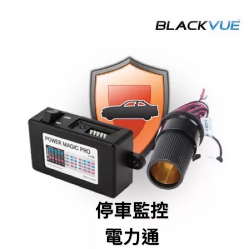 ☆Han shop☆〝BLACKVUE停車監控電力通 口紅姬