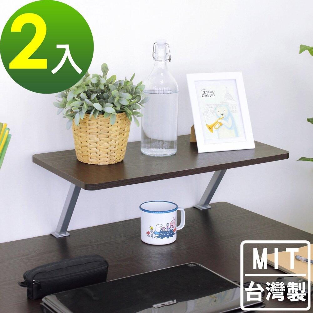 【頂堅】寬60公分(Z型)桌上型置物架/螢幕架(二色可選)-2入/組