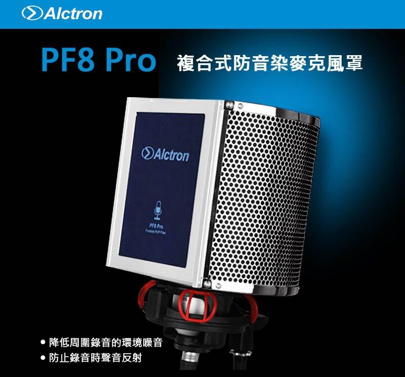 @3C柑仔店@ Alctron PF8 Pro 複合式防音染 麥克風罩 PODCAST 直播 實況 錄音 吸音 收音