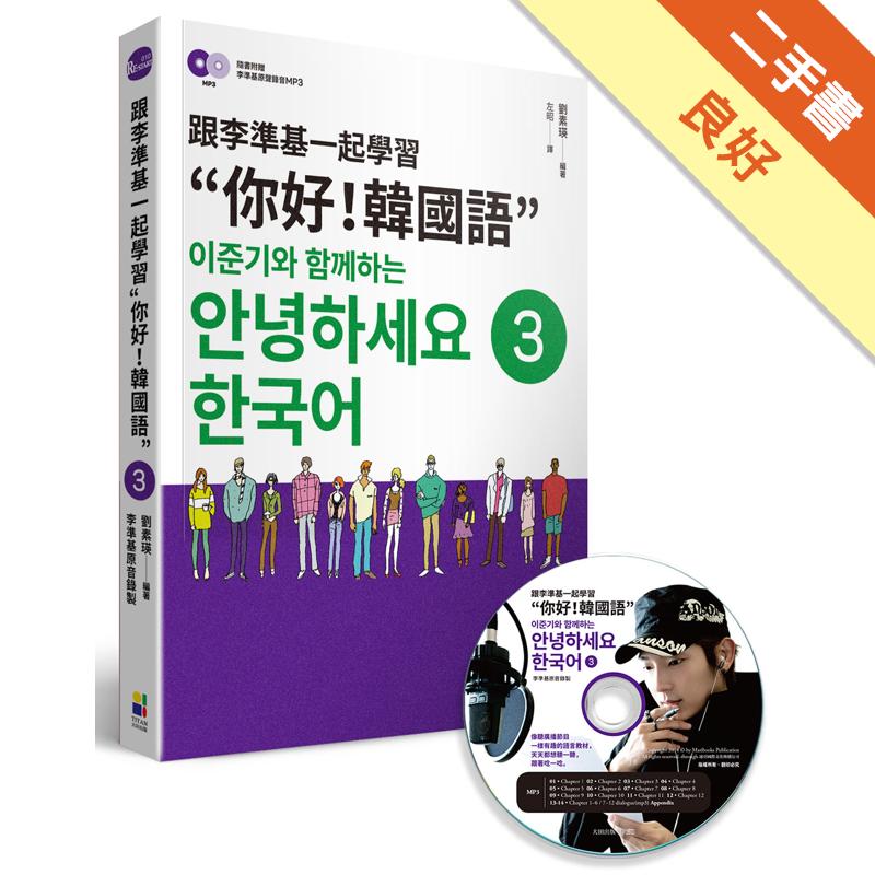 """跟李準基一起學習""""你好!韓國語""""第三冊 [二手書_良好] 8712"""
