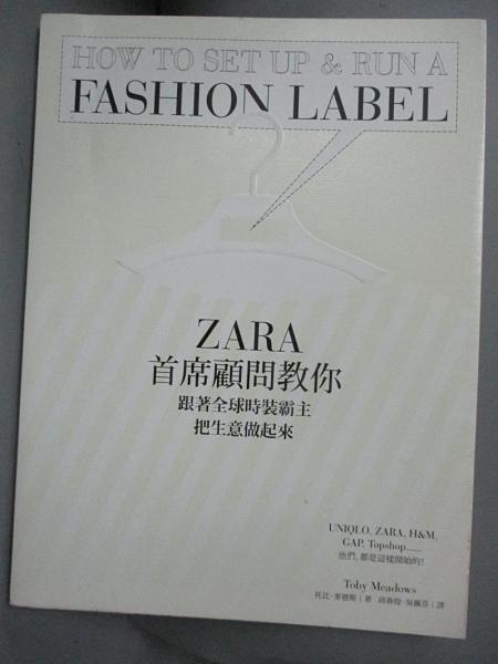 【書寶二手書T3/行銷_JK1】ZARA首席顧問教你跟著全球時裝霸主,把生意做起來_托比.麥德斯