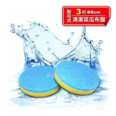 黏扣式《3英吋/8cm清潔菜瓜布盤》玻璃油膜去除鏡面玻璃拋光盤 不刮傷玻璃清潔盤 玻璃水垢水痕去除盤