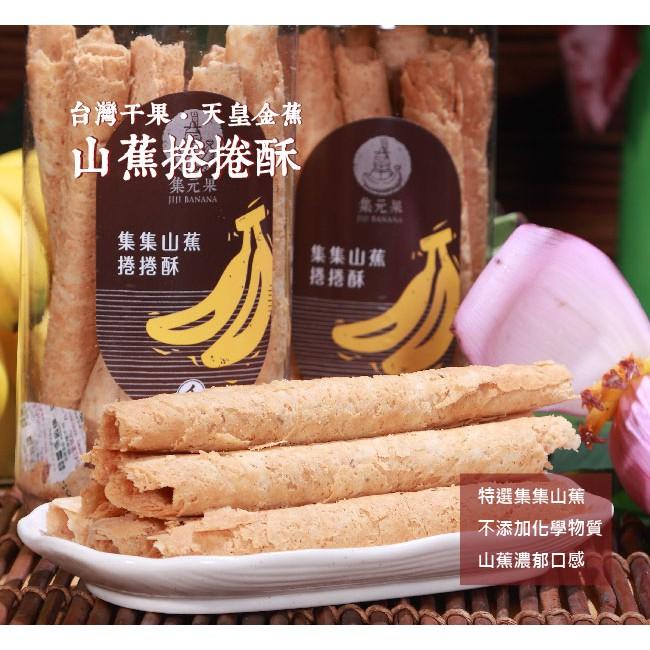 集集山蕉 山蕉捲捲酥380g+金蕉條/山蕉牛奶棒400g(共6罐)