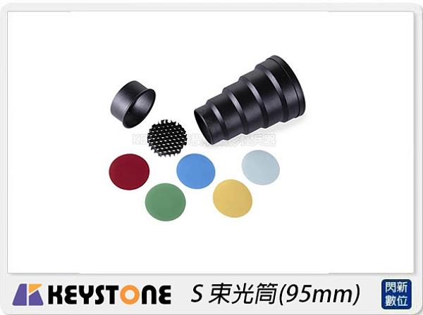 Keystone S 束光筒 95mm(公司貨)