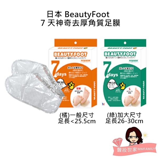 日本 Beauty Foot 7天神奇去厚角質足膜(一對盒裝)【醫妝世家】 去角質 足部去角質 足膜