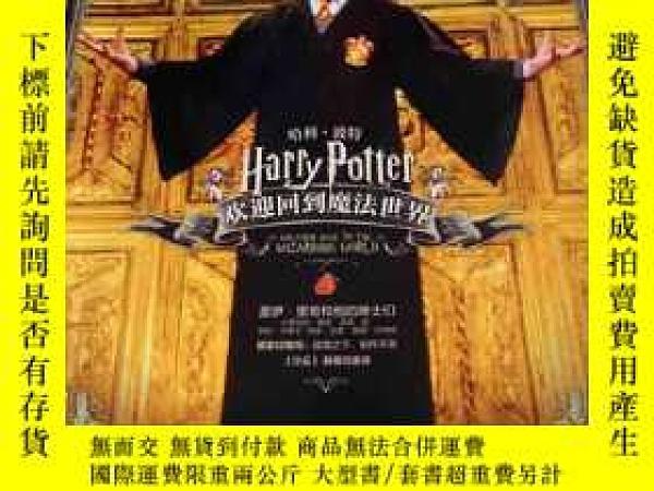 二手書博民逛書店環球銀幕2020.5罕見哈利波特,歡迎回到魔法世界(帶震撼大幅海報)Y238371