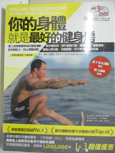 【書寶二手書T3/體育_EEN】你的身體就是最好的健身房_馬克‧羅倫