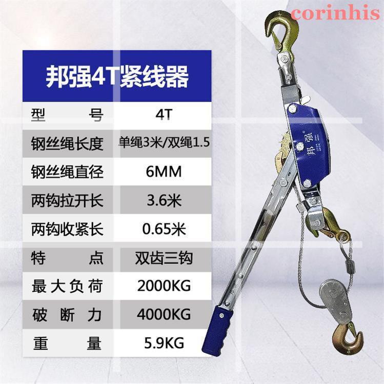 虎頭緊線器機鉗拉拉緊線器夾頭收緊線器萬能手動曲尺式夾頭鋼絲繩