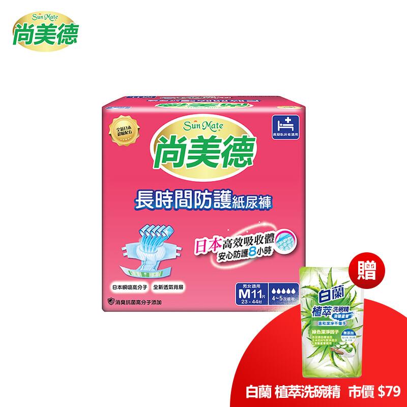 sunmate尚美德長時間防護成人紙尿褲 m66片(11片x6包)/箱購 贈洗碗精補充包1包