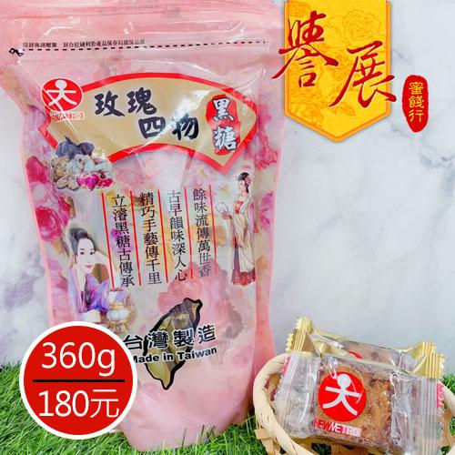 【譽展蜜餞】黑糖玫瑰四物360g/180元