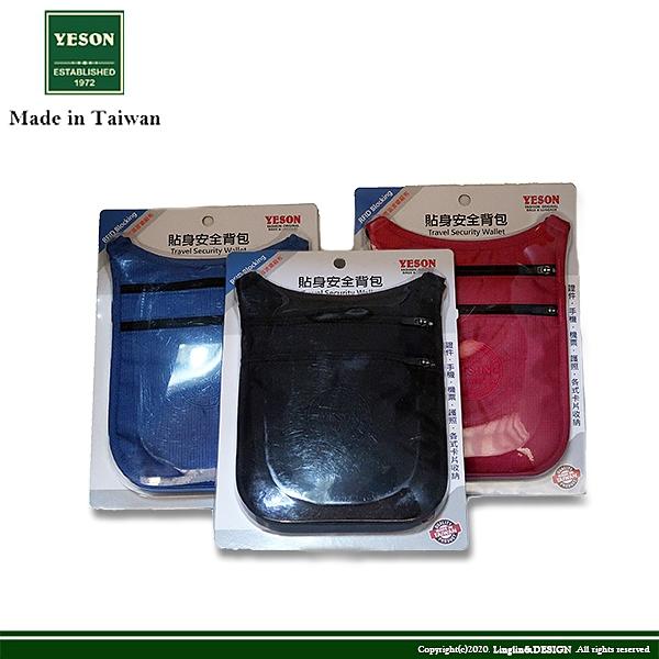 【YESON】貼身安全背包/護照包/防盜包/隱密貼身包 5813