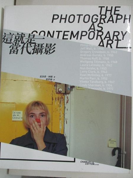 【書寶二手書T2/攝影_EGH】這就是當代攝影_夏洛蒂‧柯頓