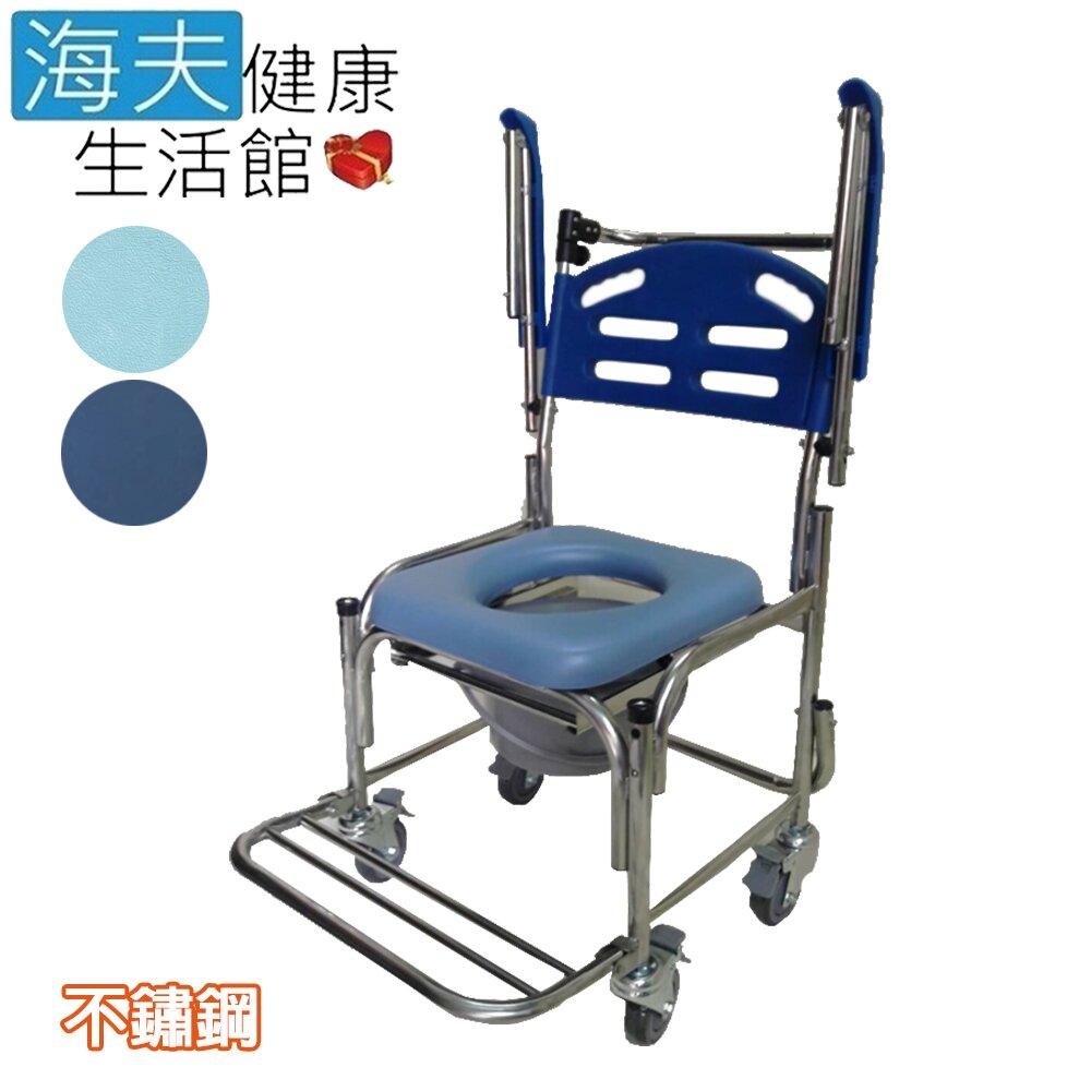 海夫健康生活館 行健 不鏽鋼 扶手可掀 塑背款 便盆椅 洗澡椅 附輪(S-B135)