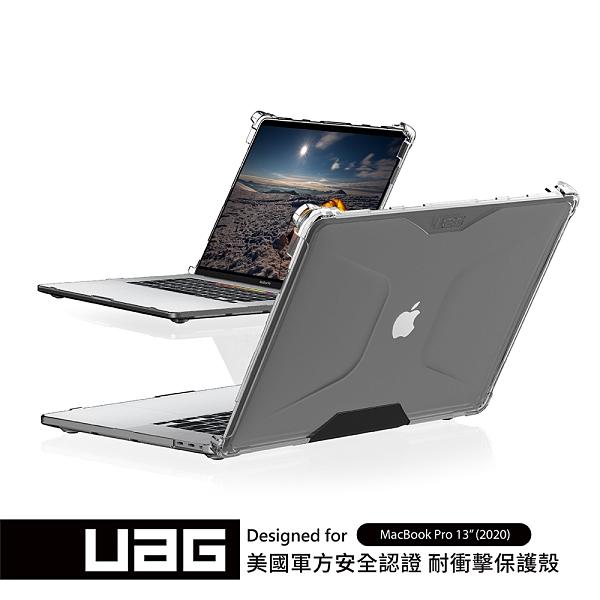 UAG Macbook Pro 13吋(2020)耐衝擊保護殻-全透明