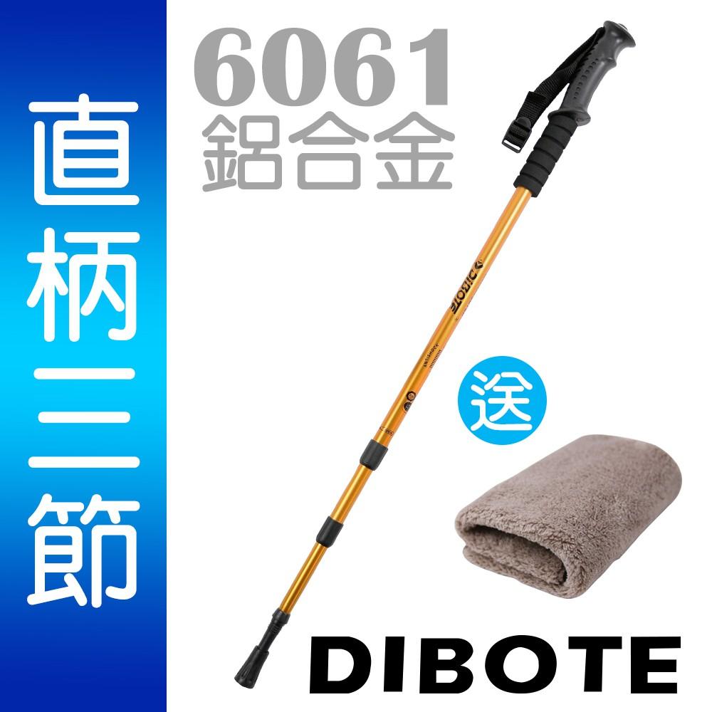 【DIBOTE 迪伯特】《贈送攜帶型小方巾》登山杖 經典款三節 6061鋁合金 直柄