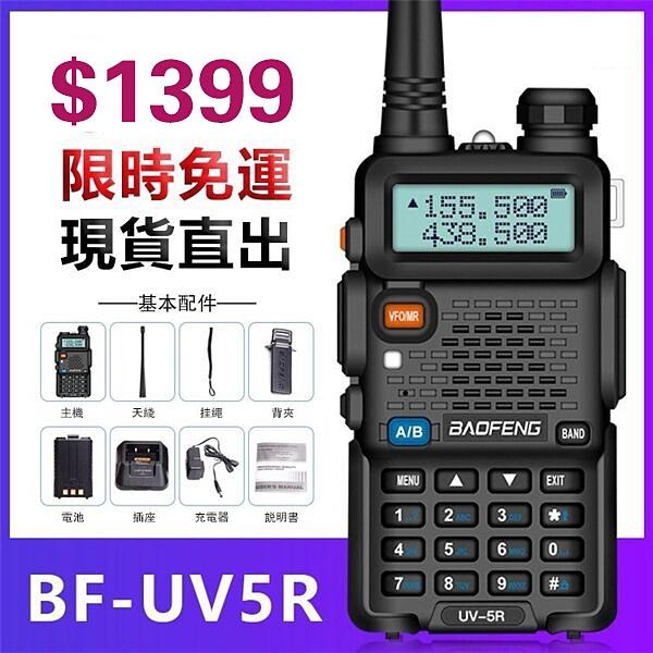 對講機 無線電對講機 UV5R民用戶外大功率自駕遊車載手持雙段手台迷你大功率對講機【現貨】