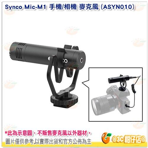 Synco Mic-M1 手機/相機麥克風 心型指向 防震 降噪 收音 直播 Vlog