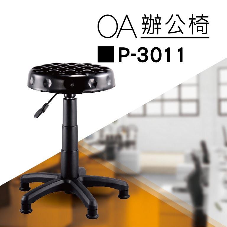 【吧檯椅系列】P-3011 黑色 固定腳 一體成形泡棉 吧檯椅 氣壓型 職員椅 電腦椅系列