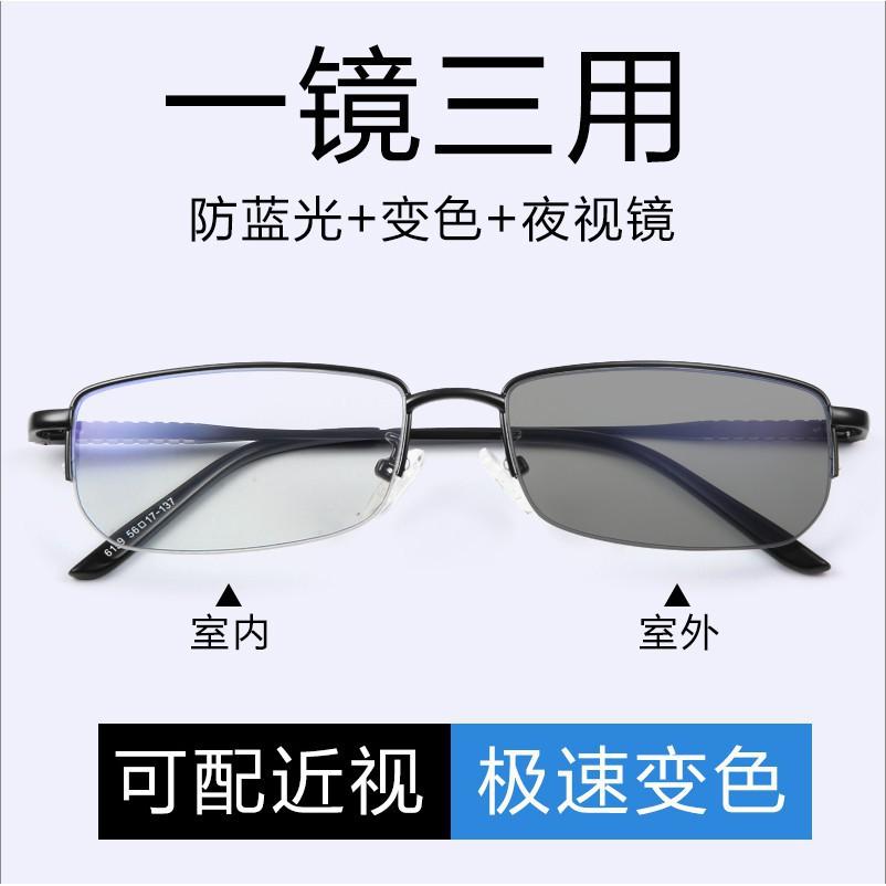 【花田美居】防藍光眼鏡防輻射疲勞近視框架男女日夜變色手機電腦有度數護目鏡