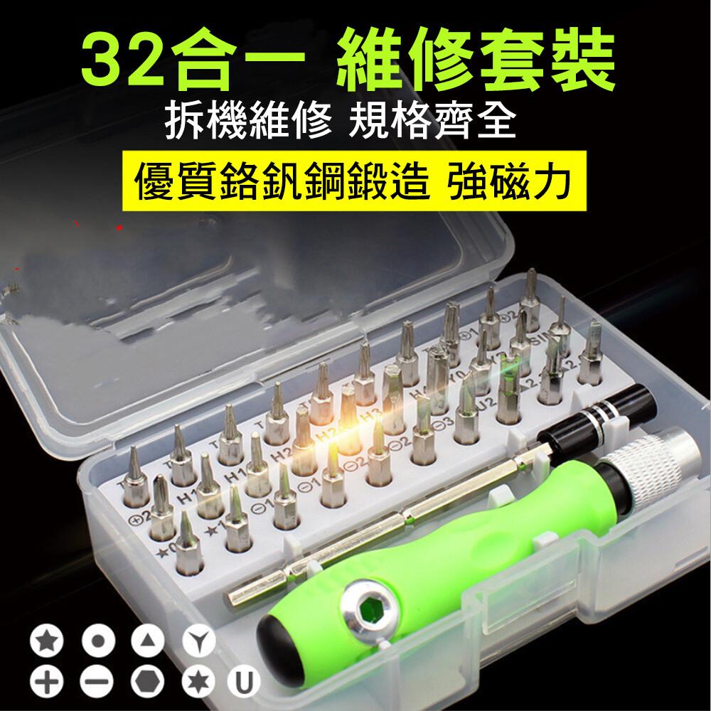 32合一多功能螺絲刀套裝工具組合