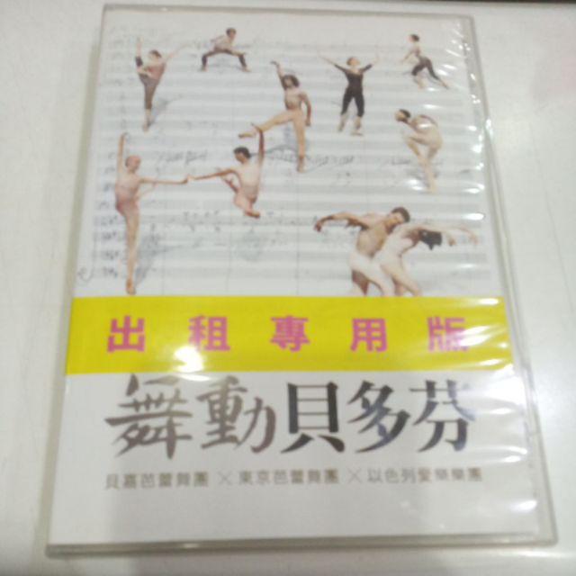 舞動貝多芬 二手DVD