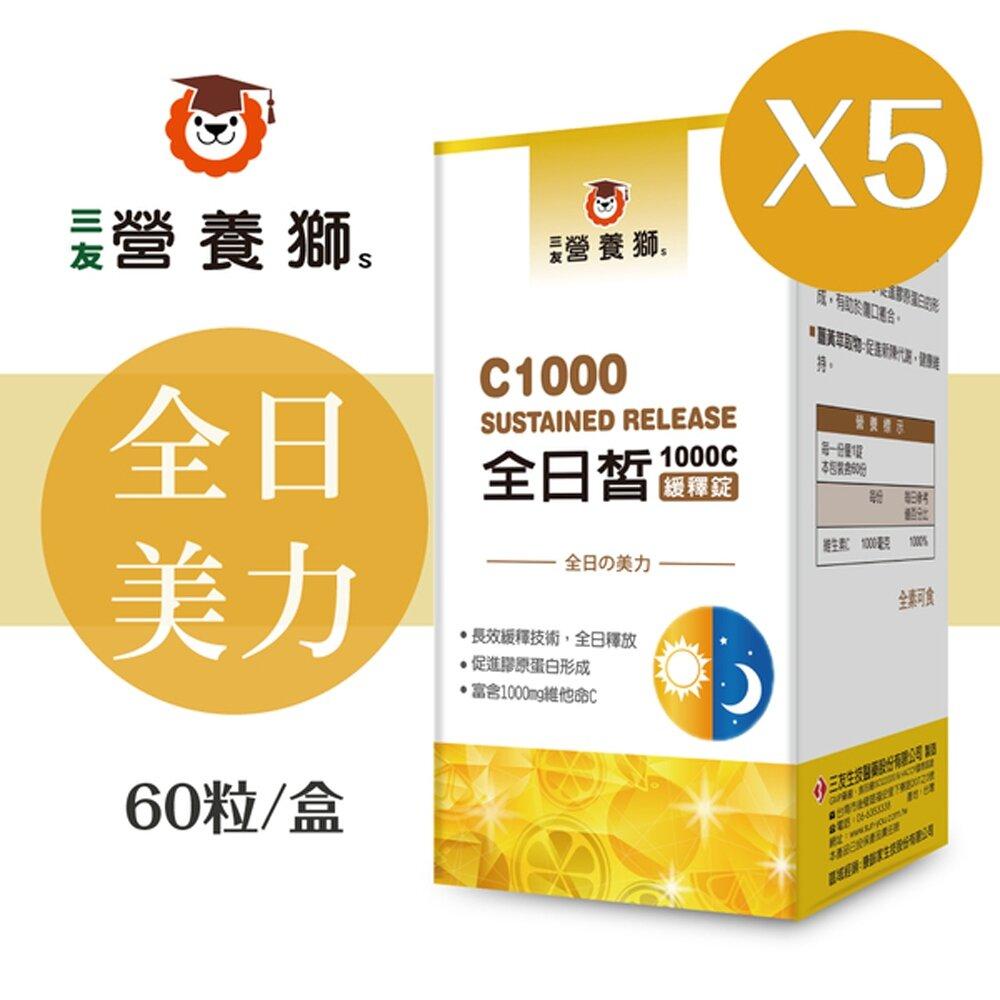 營養獅 全日皙 1000C緩釋錠 (60粒/盒)x5