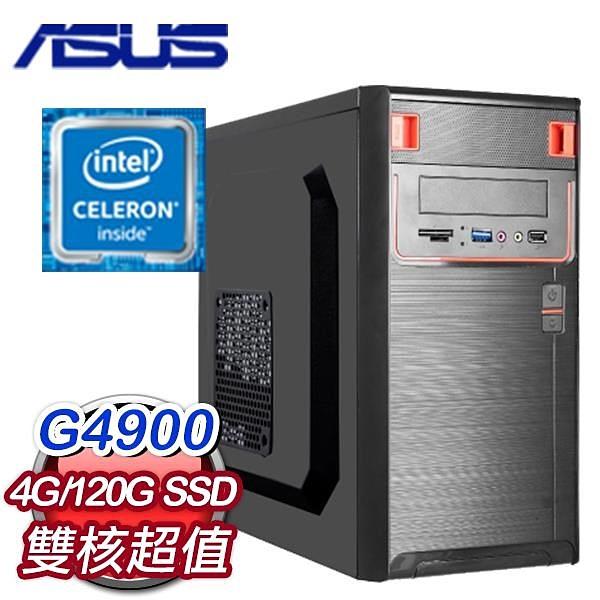 【南紡購物中心】華碩 文書系列【亂世梟雄】G4900雙核 商務電腦(4G/120G SSD)