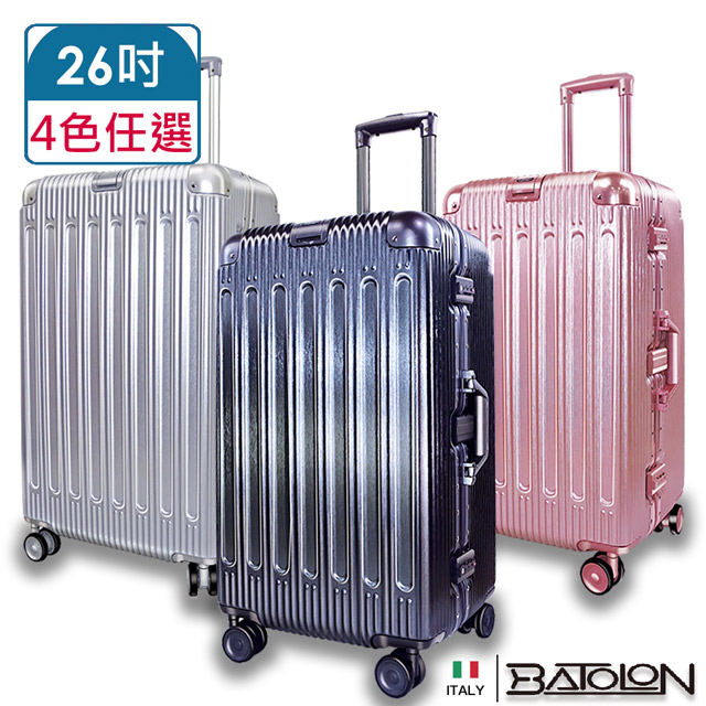【BATOLON寶龍】26吋  窈窕運動TSA鎖PC鋁框箱/行李箱 (胖胖箱 4色任選)