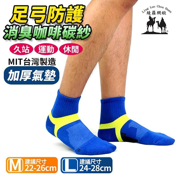 咖啡碳紗氣墊加厚足弓襪 加強防護 襪子 運動襪 氣墊襪 短襪 機能襪【C40015】綾羅綢緞