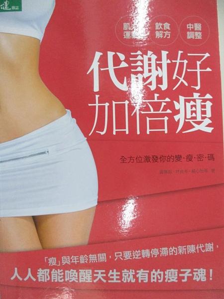 【書寶二手書T3/美容_EEP】代謝好加倍瘦_黃惠如
