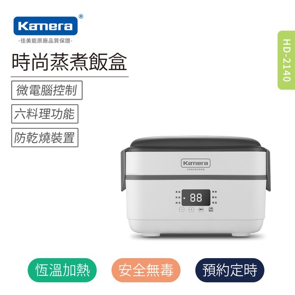 Kamera 時尚蒸煮飯盒 (HD-2140) 一鍵式電腦觸控;燜煮蒸燉,樣樣精通