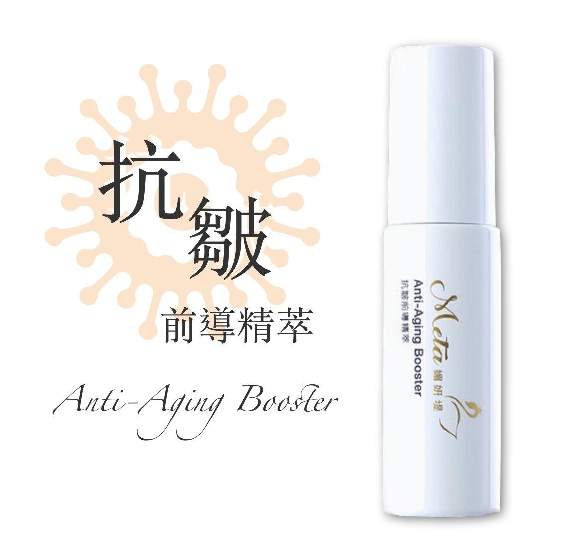 抗皺前導精萃 Anti-Aging Booster  30ml