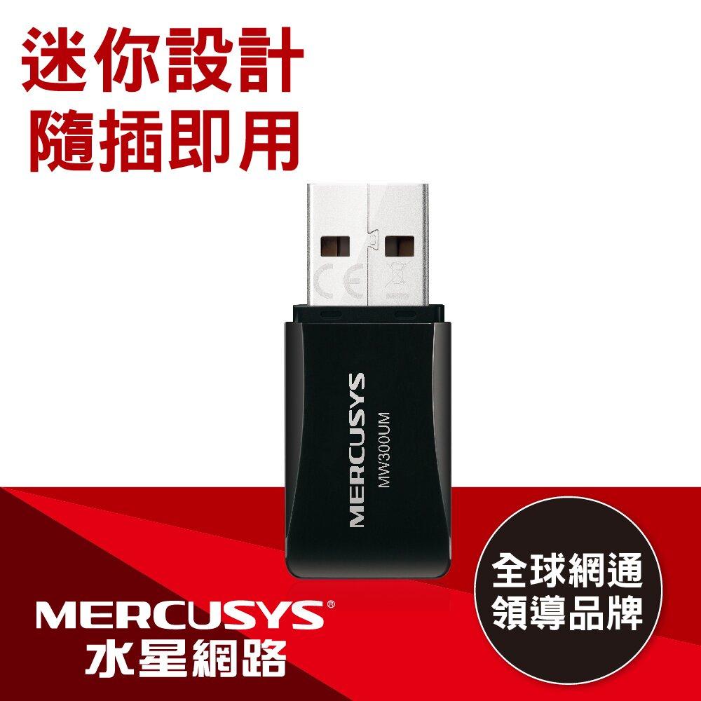 ★快速到貨★Mercusys水星網路MW300UM 300Mbps wifi網路USB無線網卡(筆電/桌機 兩用)