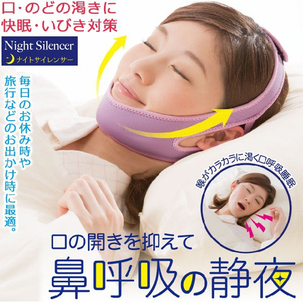 現貨特價日本止鼾系列 打呼嚕止鼾帶 下巴托帶止鼾帶 防止口呼吸張口睡覺 防止打呼 防打鼾神器 夜間止鼾帶