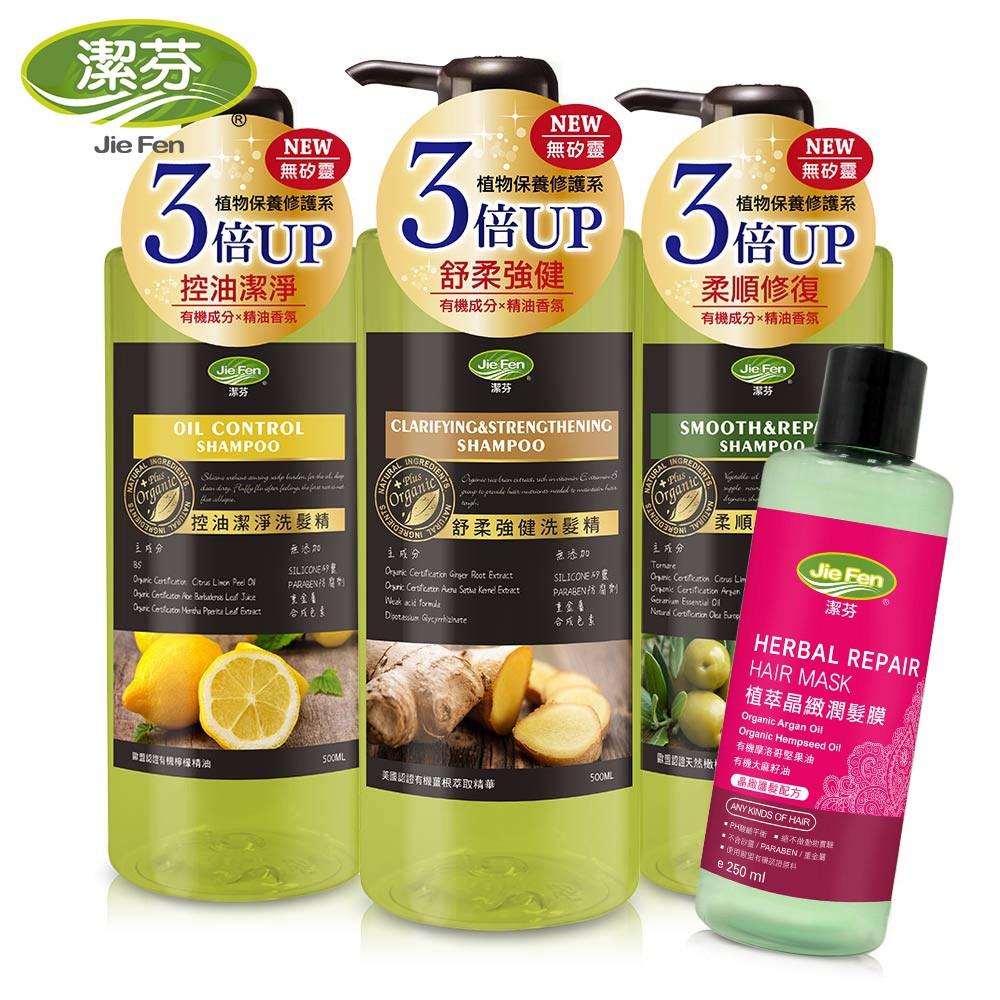 【Jie Fen潔芬】植物修護洗髮精500ml+植萃晶緻潤髮膜250ml (特別組) 修復/控油/柔順