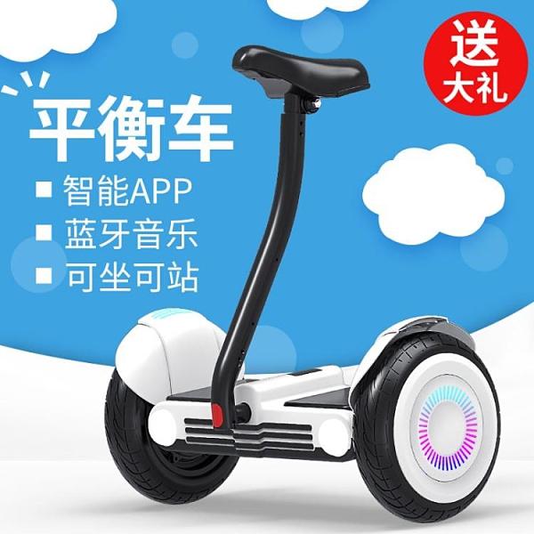 多功能電動平衡車 兒童成人代步雙輪藍牙APP控制平衡車 微愛家居